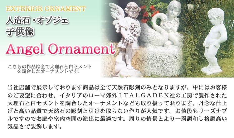 人造石・人口石の石像オブジェ大理石調の石像・オブジェ・子供像・エンジェル・乙女像