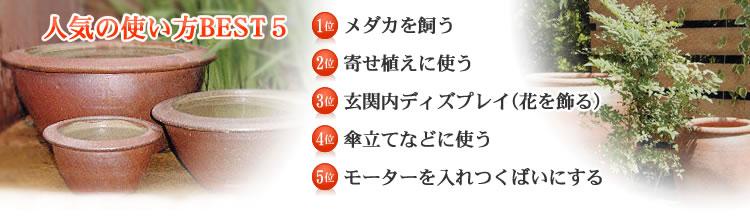 コゲ壷 ・ プランター・ガーデニングポット