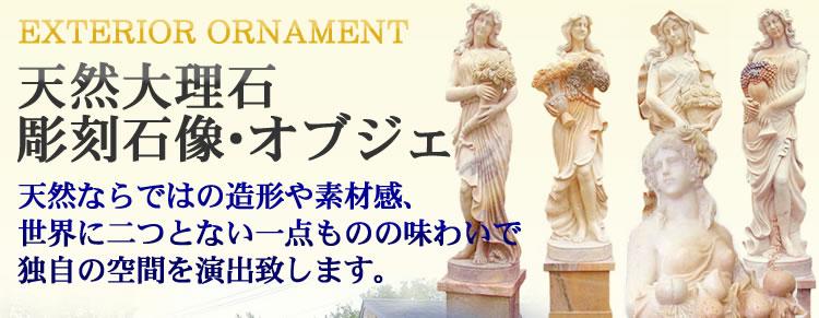 天然大理石の石像オブジェ