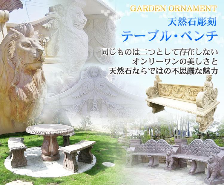 天然大理石・天然砂岩の彫刻テーブル・ベンチ