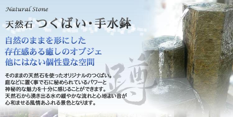 天然石のつくばい・蹲・六方石のつくばい・手水鉢・天然御影石・日本庭園