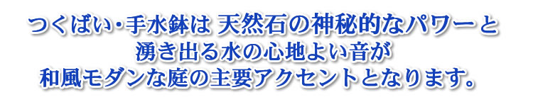 天然御影石・六方石のつくばい・蹲・手水鉢・天然御影石・日本庭園・和風庭園・お庭の空間をプロデュース